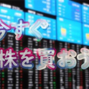 やらないのもリスク!株式投資を始めよう!!
