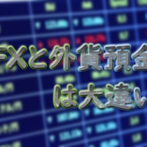◆注意「外貨預金」はFXではない!!