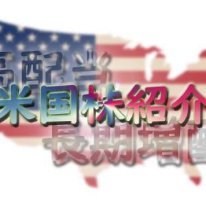 高配当・長期増配の米国株式を買おう!