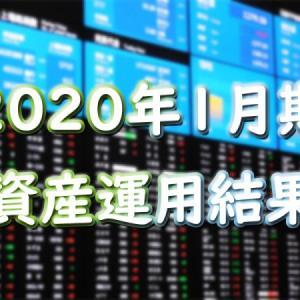 資産公開!2020年1月の資産運用結果