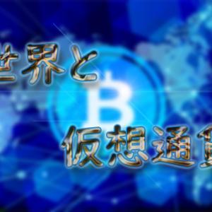 世界情勢と仮想通貨の関係