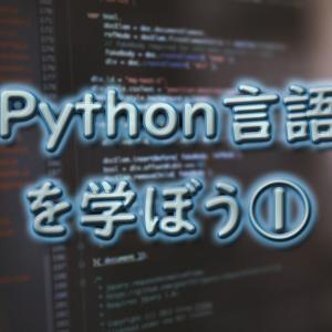 Python言語に触れよう!(超初級編)