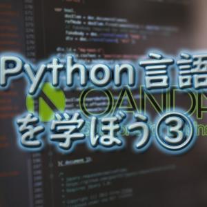 Python言語に触れよう!③(OANDAチャート取得編)