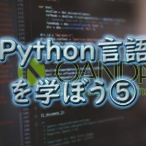 OANDA APIで注文を出そう! – Python言語に触れよう⑤