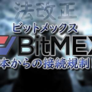 BitMEX終了!?日本居住者のアクセス制限へ