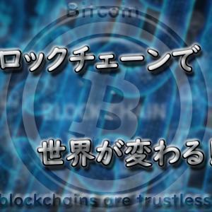 日本はヤバい!?ブロックチェーン技術によって変化する世界
