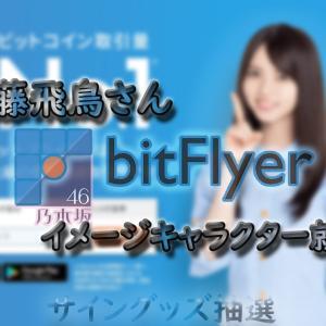 bitFlyerのイメージキャラクターに齋藤飛鳥さんが就任!?