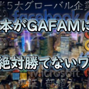 時価総額は東証一部超え!日本がGAFAMに勝てない理由