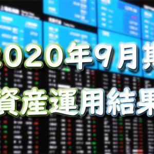 S&P500最高値更新!?2020年9月の資産運用結果