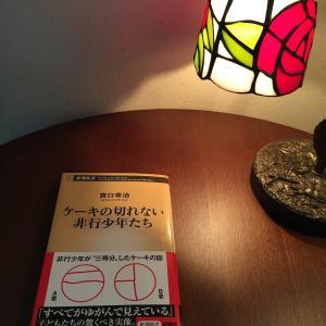朝の読書、と年をとることはラッキーなこと