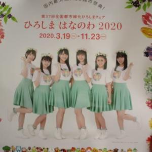第37回全国都市緑化ひろしまフェア「ひろしま はなのわ2020」が旧広島市民球場跡地で3月19日から開催です