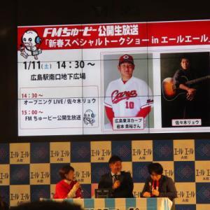 がんばれ!岩ちゃん カープ岩本貴裕選手のトークショー 明るい性格は健在・・・その天真爛漫さが大好き!