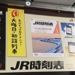 JR時刻表 まだあったんだ 交通新聞社から1205円で発売中です