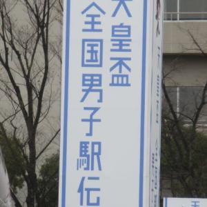 天皇杯第25回全国都道府県対抗男子駅伝競走大会in広島 襷を繋ぐEKIDENはニッポンの文化です