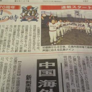 カープ球団創立70周年 中國新聞で「あの日あの時」の連載がスタート!津田一男さんのスピットが生きています