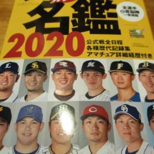 プロ野球の監督年俸ランキング2020 プロ野球の監督の相場は7000万円前後・・・カープの佐々岡新監督は?