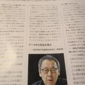 コロナショック「完全復調には一年か一年半かかる」星野リゾートの星野代表の見立て 厳しい世界経済・日本経済