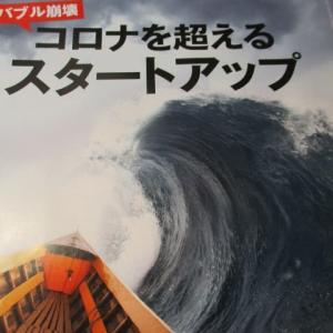 コロナを超えるスタートアップ 日経ビジネス誌の特集記事・・・若き革新的起業家が待ち望まれるニッポン