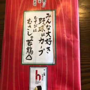 むさしの若鶏弁当・・・広島人のソウルフードです カープ仕様の包み紙が嬉しい