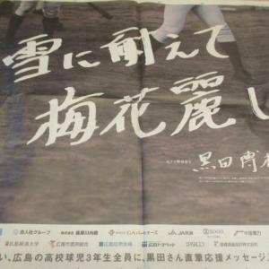 黒田博樹さんが広島の高校球児に応援メッセージ 中国新聞に全30段広告を掲載 チームアトオシ