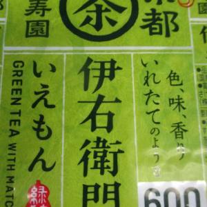 サントリーの緑茶「伊右衛門」のエコ対策にホッコリ・・・おみくじ付きのペットボトル・ラベルに感心!