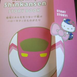 ピンクの新幹線・・・ハローキティ新幹線に乗車 社内もキティちゃん・・・ピンク色の世界が広がっていました