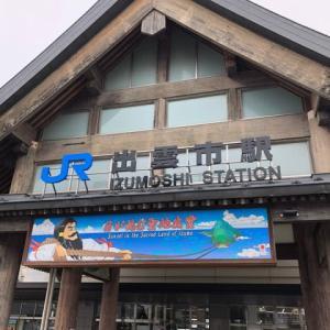 出雲市駅 神話の地の素敵な駅舎です
