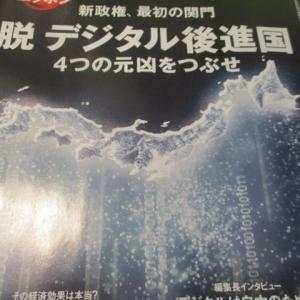 脱デジタル後進国 4つの元凶をつぶせ 日経ビジネス誌の提言 周回遅れの日本の逆襲なるか?