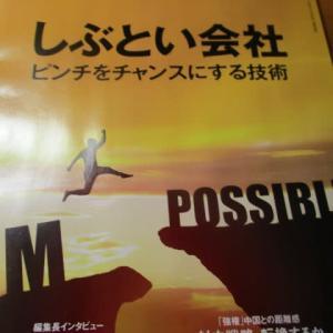 しぶとい会社 ピンチをチャンスにする技術 日経ビジネス誌からのエール 立ち上がれ!ニッポンの企業