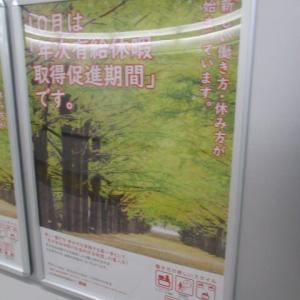 10月は「年次有給休暇取得促進期間」・・・知りませんでした・・・日本人、「じっと手を見る」秋の夕暮れ