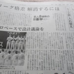 セパのリーグ格差を解消するには?日経新聞スポーツ欄の「巨人8連敗の衝撃」記者たちのユニークなアイデアが面白い!