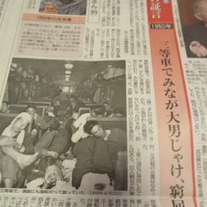 カープと言えば、中国新聞!球団創設70周年OB70人の連載記事が始まりました 極貧だった1950年
