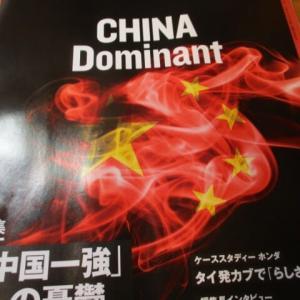 日経ビジネスの特集「中国一強への憂鬱 ジャック・マーはどこへ消えた?」日本国の舵取りは?