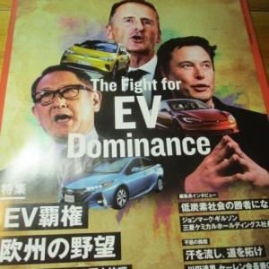EV覇権 欧州の野望 VW、テスラ、トヨタの頂上決戦・・・日経ビジネス誌の特集 EV、環境・・・JAPANスタンダードなるか?