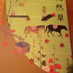 徒然草・・・加齢とともに楽しめる人生論 出家僧の吉田兼好が書いたエッセイ集 読書の秋、たいくつしのぎに最適な一冊です