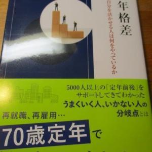定年格差70歳でも自分を活かせる人は何をやっているか?郡山史郎さんの新刊新書が面白い!定年格差を乗り越えるための10の条件