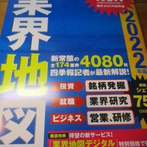 業界地図2022・・・東洋経済vs.日経 東洋経済新報社と日本経済新聞社がプライドを賭けて毎年対決する「業界地図」