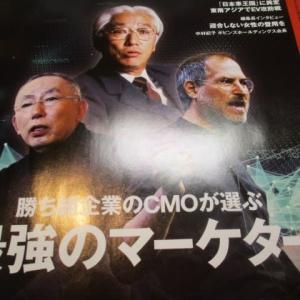 勝ち組企業のCMOが選ぶ最強のマーケター・・・ナンバー1は、あの企業、あの人です 日経ビジネス誌の特集が面白い!