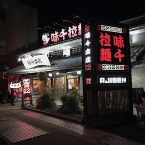 155)_味千ラーメン本店に行ってきました(^。^)