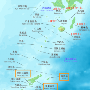 172)_奄美大島上陸で画策したこと(°▽°)