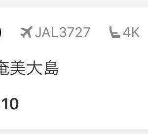 182)_喜界島&奄美大島ガイド 【その3】