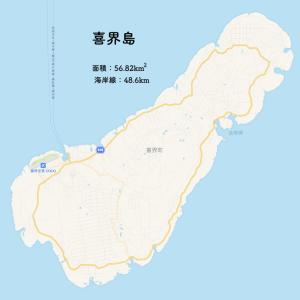 182)_喜界島&奄美大島ガイド 【その4】