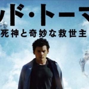 216)_息子がおススメの映画『オッド・トーマス』(^。^)