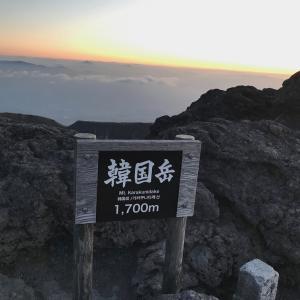 224)_韓国岳へ朝駆け(^。^)/その1