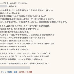 287)_FXの儲け話がコメントに届きました( ´Д`)