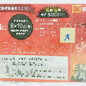 300)_遠藤保仁選手J1最多出場記録632試合達成!当ブログは300達成(^○^)