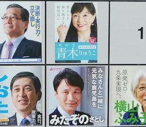 319)_三反園鹿児島県知事は、なぜ変わったのか?