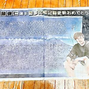 323)_鹿児島の誇り( ^∀^) 遠藤保仁選手のJ1最多出場記録更新!