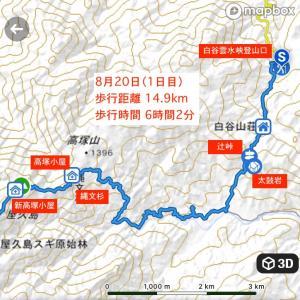 332)_33年ぶりの九州最高峰宮之浦岳に単独行です( ^ω^ )/ その2