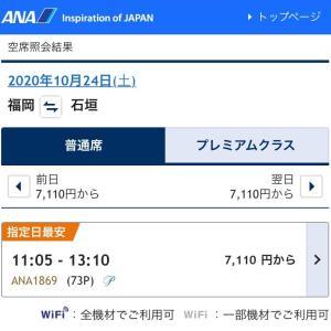 341)_屋久島から帰って来たら、もう直ぐに次の旅を考えています( ^ω^ )
